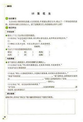 五开户免费送体验金语文上册课内同步单元测试:落花生1