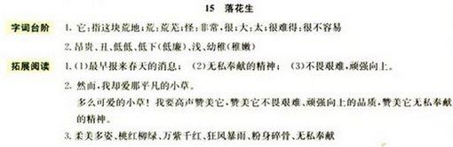 五开户免费送体验金语文上册课内同步单元测试:落花生3