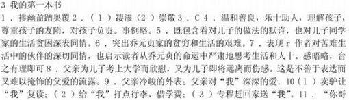 初二(八开户免费送体验金)下册语文作业本参考答案