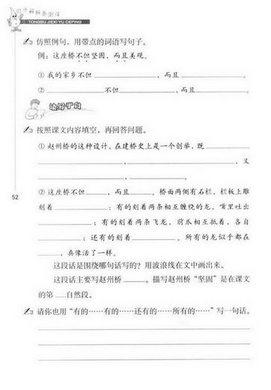 三开户免费送体验金语文上册课内同步单元测试:赵州桥(19) 2