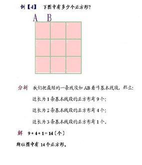 二开户免费送体验金奥数:图形例题讲解(四)