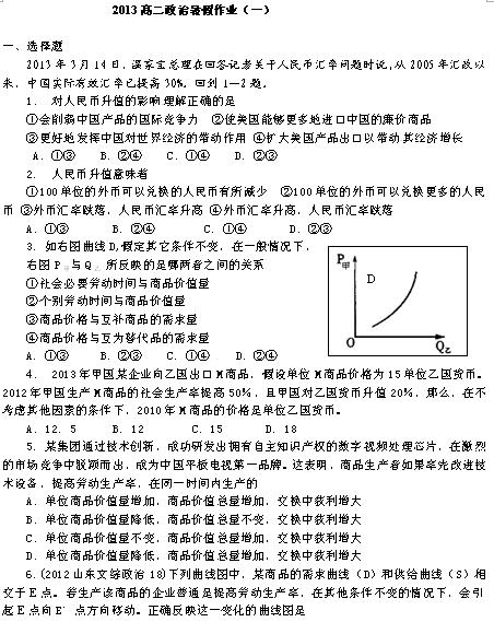 2013高二政治暑假作业及答案(一)