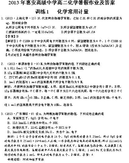 2013高二化学暑假作业及答案(惠安中学)