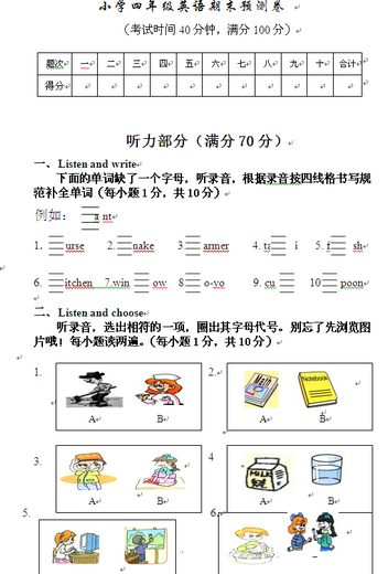 2012—20xx学年度第一学期四开户免费送体验金英语期末模拟试题及答案